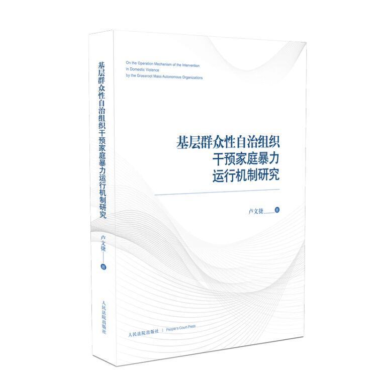 基层群众性自治组织干预家庭暴力运行机制研究
