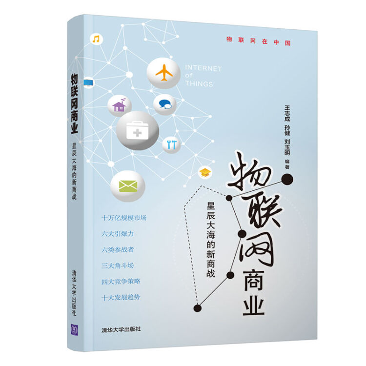 物联网商业——星辰大海的新商战(物联网在中国)