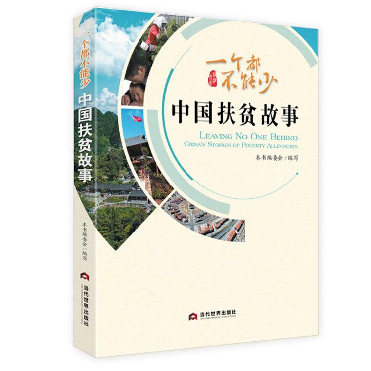 一个都不能少:中国扶贫故事(中文版)