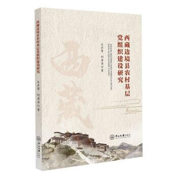 西藏边境县农村基层党组织建设研究