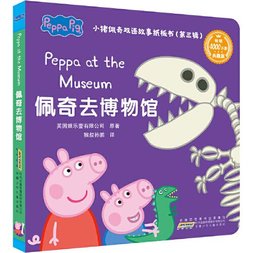 小猪佩奇双语故事纸板书(第三辑):佩奇去博物馆