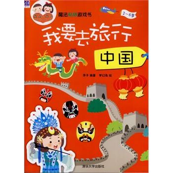 魔法贴纸游戏书:我要去旅行  中国