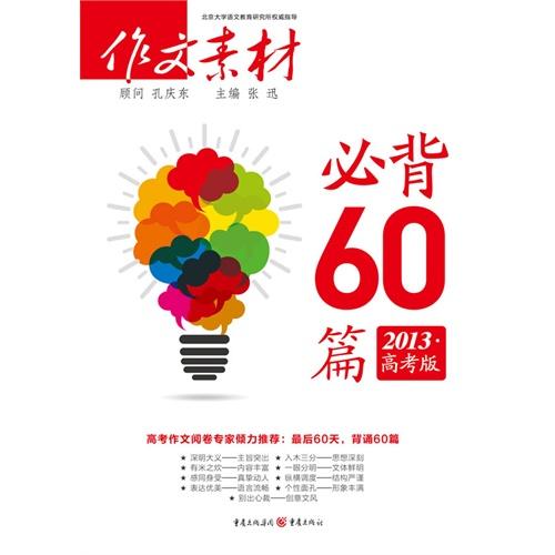 2013作文素材必背60篇(高考版)