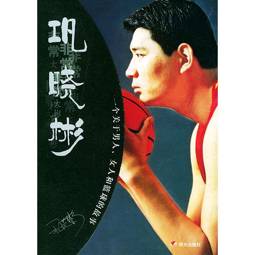 巩晓彬:一个关于男人女人和篮球的故事