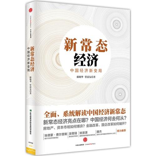新常态经济:中国经济新变局