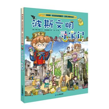 世界文明寻宝记 :6波斯文明寻宝记