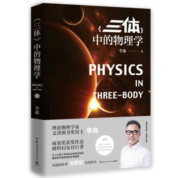 《三体》中的物理学(全新修订升级版)