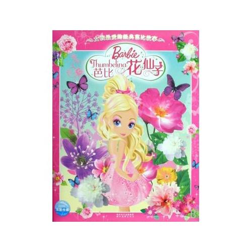 芭比之花仙子(精)/女孩最爱的经典芭比故事