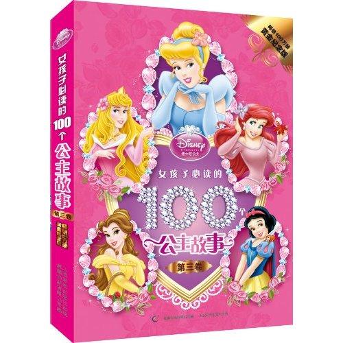女孩子必读的100个公主故事(畅销100万册黄金纪念版)(第三卷)