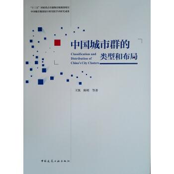 中国城市群的类型和布局