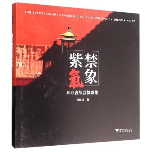 紫禁气象:郑欣淼故宫摄影集