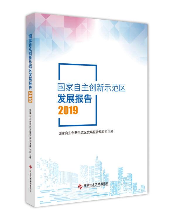 国家自主创新示范区发展报告2019