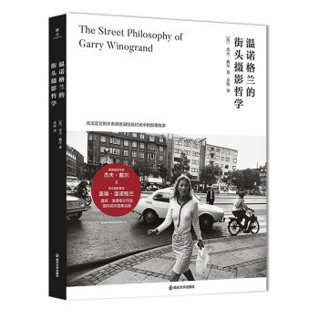 温诺格兰的街头摄影哲学