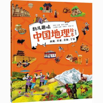 西藏、甘肃、青海、宁夏/幼儿趣味中国地理绘本(精选版)