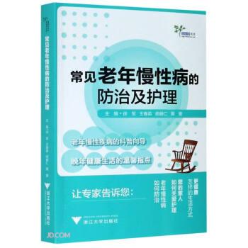 常见老年慢性病的防治及护理
