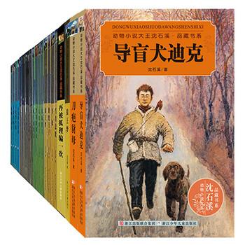 动物小说大王沈石溪·品藏书系(全28册)