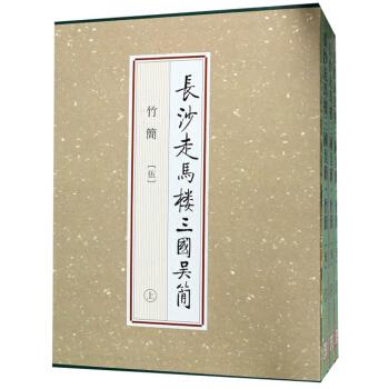 长沙走马楼三国吴简(竹简5上中下)(精)