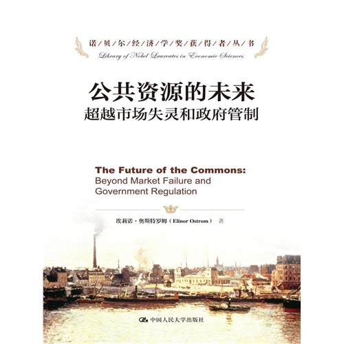 公共资源的未来:超越市场失灵和政府管制