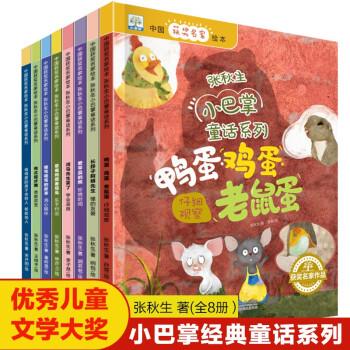 张秋生小巴掌童话系列·中国获奖名家绘本(全8册)
