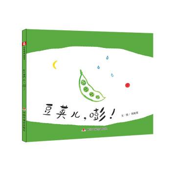 中国原创图画书:豆荚儿,嘭!