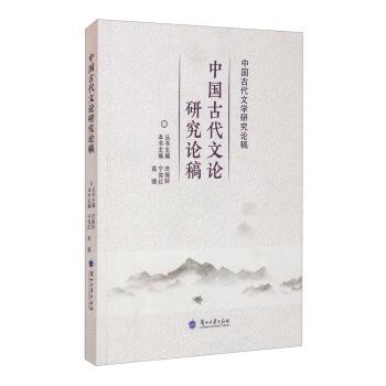 中国古代文论研究论稿/中国古代文学研究论稿