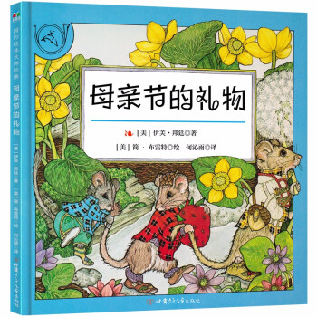 母亲节的礼物  森林鱼童书