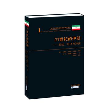 21世纪的伊朗:政治、经济与冲突