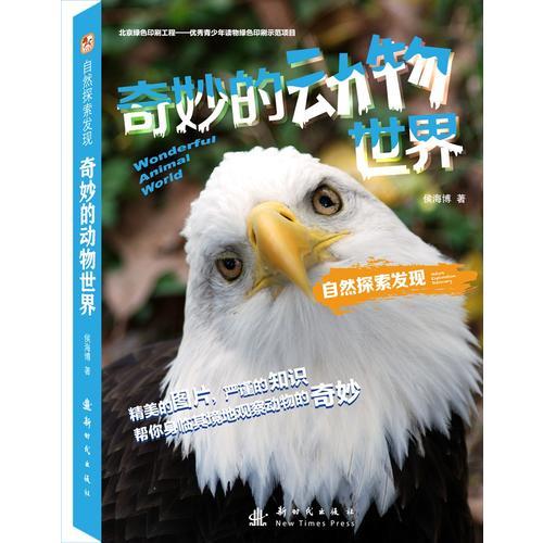 自然探索发现-奇妙的动物世界