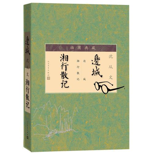 边城 湘行散记(插图典藏)