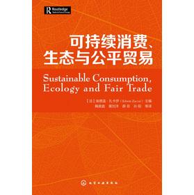 可持续消费、生态性与公平交易