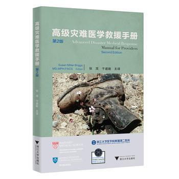 高级灾难医学救援手册 第2版 精装