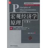 工商管理优秀教材译丛·经济学系列:宏观经济学原理(第5版)