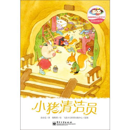 余治莹动物童话馆——小猪清洁员(全彩)(这里名家汇集,图文并茂,故事