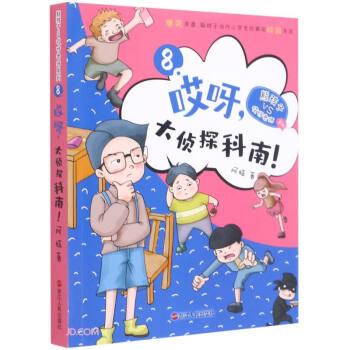 哎呀大侦探科南/熊孩子VS哎呀老师系列