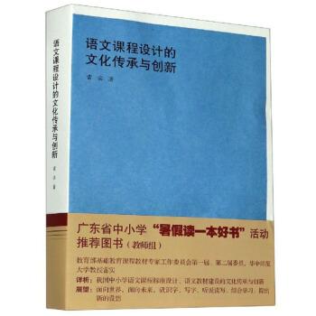 语文课程设计的文化传承与创新