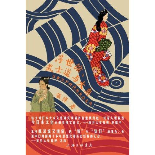 浮世绘、武士道与大奥:日本江户时代的大众文化