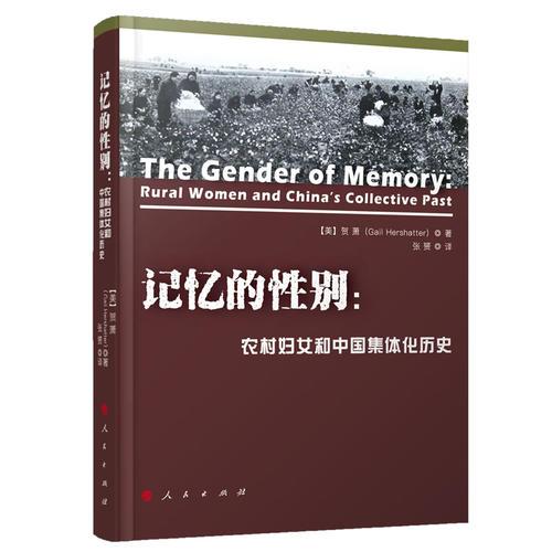 记忆的性别:农村妇女和中国集体化历史