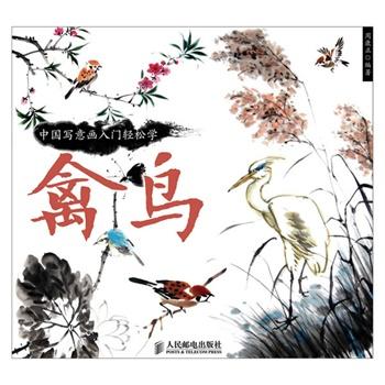 《中国写意画入门轻松学:禽鸟》适合国画初学者