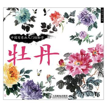 中国写意画入门轻松学:牡丹