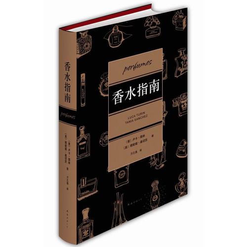 香水指南(1200种香水的独立评鉴,选购香水必备)