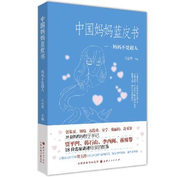 中国妈妈蓝皮书
