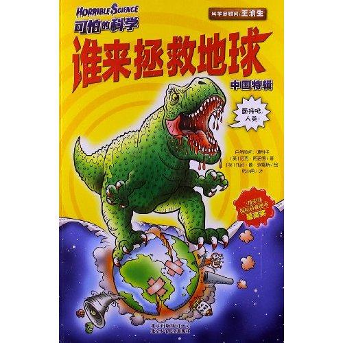 可怕的科学中国特辑:谁来拯救地球