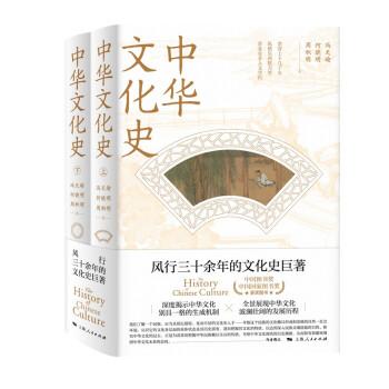 中华文化史
