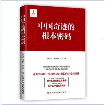 中国奇迹的根本密码