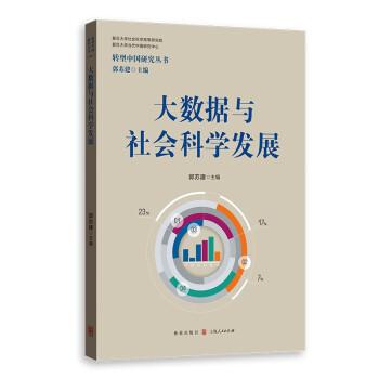 大数据与社会科学发展