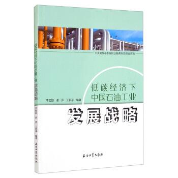 低碳经济下中国石油工业发展战略