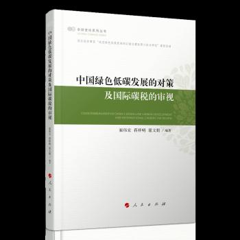 中国绿色低碳发展的对策及国际碳税的审视(全球变化系列丛书)