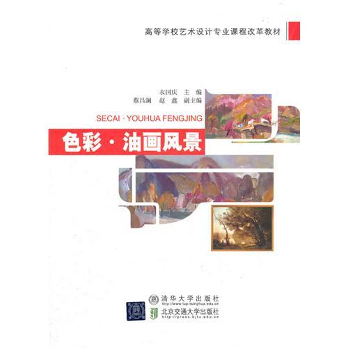 色彩油画风景(高等学校艺术设计专业课程改革教材) 正版书籍
