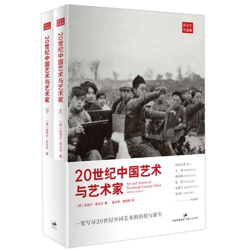 20世纪中国艺术与艺术家(上下册)