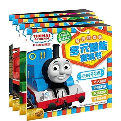 托马斯和朋友越玩越聪明多元智能游戏书(套装共4册)